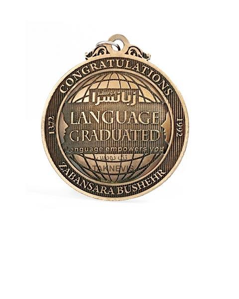 مدال سفارشی زبانسرا بوشهر
