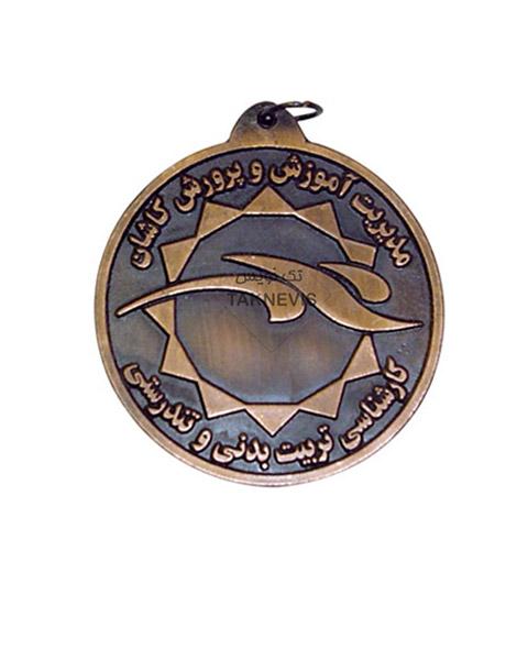 مدال سفارشی مدیریت آموزش و پرورش کاشان