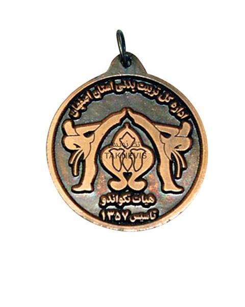 مدال سفارشی هیئت تکواندو اصفهان