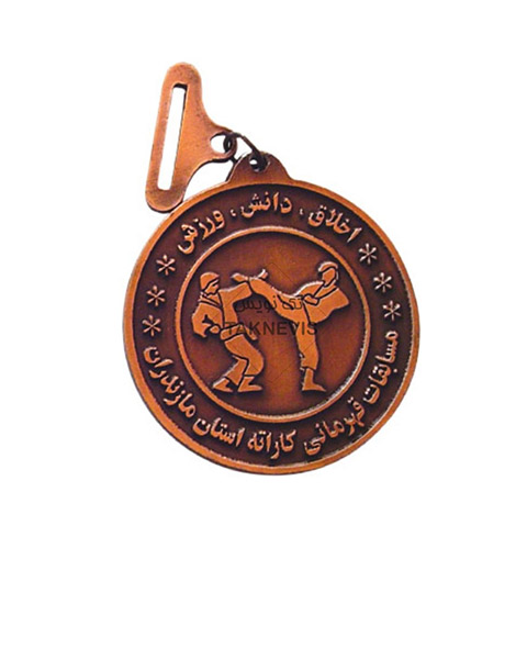 مدال سفارشی کاراته استان مازندران