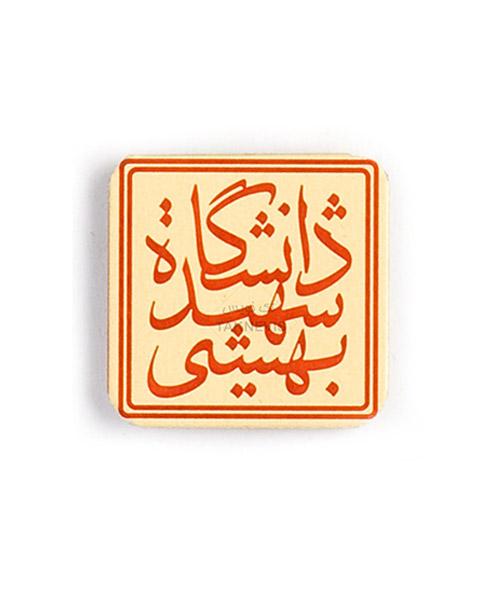 بج آلومینیومی دانشگاه شهید بهشتی