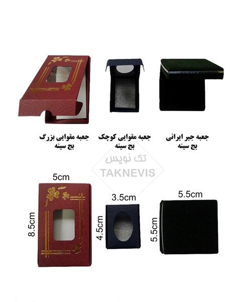 جعبه بج در انواع مختلف